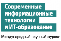 Журнал «Современные информационные технологии и ИТ-образование»