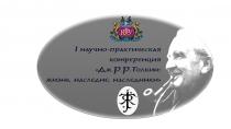 Дж. Р.Р. Толкин: жизнь, наследие, наследники