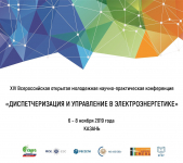 Диспетчеризация и управление в электроэнергетике