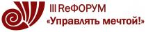 III ReФорум «Управлять мечтой!»
