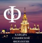 II Школа славистики