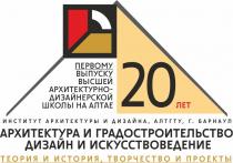 Архитектура и градостроительство, дизайн и искусствоведение 2021 - теория и история, творчество и проекты